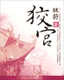 狡宫小说全本阅读