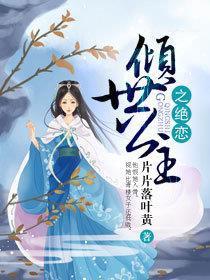 倾世公主之绝恋小说全本阅读