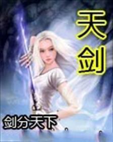 天剑小说全本阅读