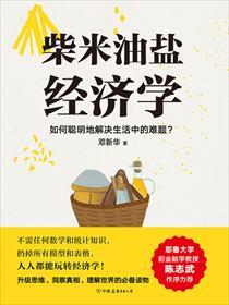 柴米油鹽經濟學小說全本閱讀