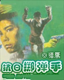 抗日掷弹手小说全本阅读
