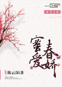 蜜爱春娇(<em>种田</em>)小说全本阅读