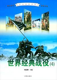 世界经典战役(4册)