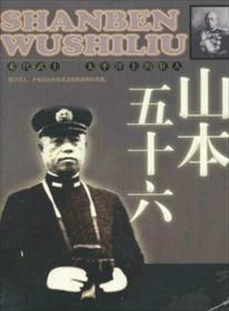山本五十六小說全本閱讀