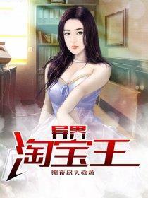 异界淘宝王小说全本阅读