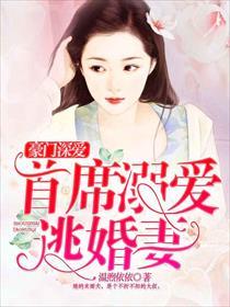 豪门深爱:首席溺爱逃婚妻小说全本阅读