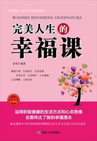 完美人生的幸福课小说全本阅读