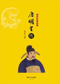 唐明皇傳小說全本閱讀