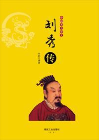 刘秀传小说全本阅读