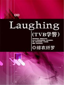 TVB学警新传小说全本阅读