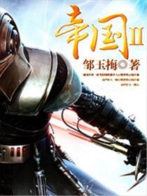 帝国2小说全本阅读