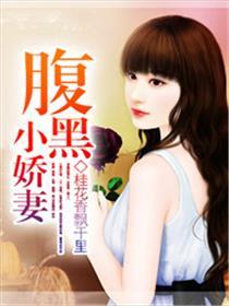 腹黑<em>小娇妻</em>小说全本阅读