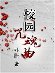 <em>校园</em>咒魂曲小说全本阅读