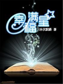 幸福满星小说全本阅读