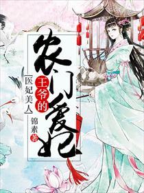 医妃美人:王爷的农门爱妃小说全本阅读