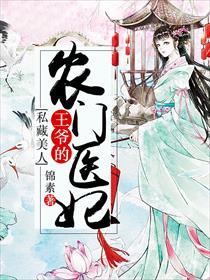 私藏美人:王爷的农门医妃小说全本阅读