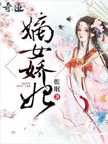 嫡女娇妃小说全本阅读