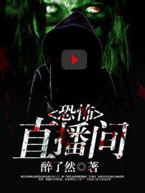 <em>恐怖</em>直播间小说全本阅读
