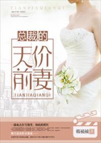 总裁的天价前妻小说全本阅读