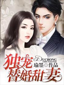独宠替婚甜妻小说全本阅读