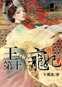 王的第十一宠妃小说全本阅读