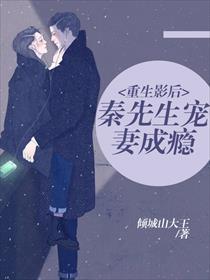 重生影后:秦先生宠妻成瘾小说全本阅读