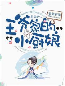 农姐有渔,王爷家的小厨娘小说全本阅读