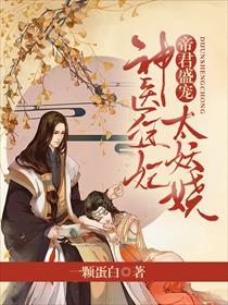 帝君盛宠:神医狂妃太妖娆小说全本阅读
