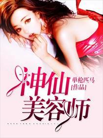神仙美容师小说全本阅读