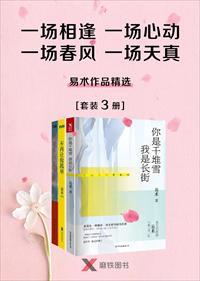 一场相逢,一场心动,一场春风,一场天真——易术作品精选(3册)小说全本阅读