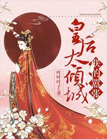 朕的嚣张皇后太倾城小说全本阅读