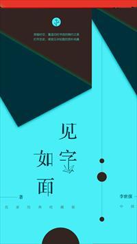 见字如面:中国名家<em>经典</em>收藏版小说全本阅读