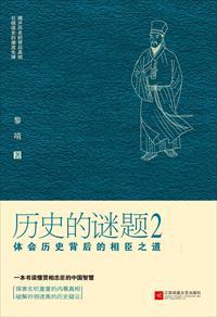 历史的谜题2:体会历史背后的相臣之道小说全本阅读