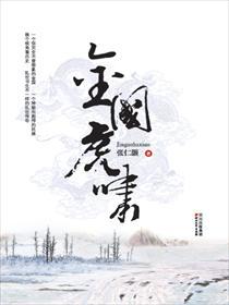 金国虎啸小说全本阅读