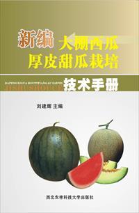 新编大棚西瓜、厚皮甜瓜栽培技术手册小说全本阅读