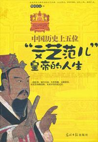 """<em>中国历史</em>上五位""""文艺范儿""""皇帝的人生小说全本阅读"""