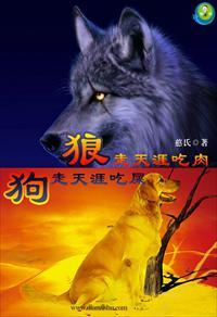 狼走天涯吃肉,狗走天涯吃屎小说全本阅读