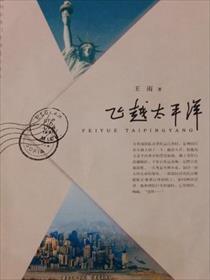 飞越太平洋小说全本阅读
