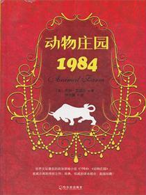动物庄园·1984小说全本阅读