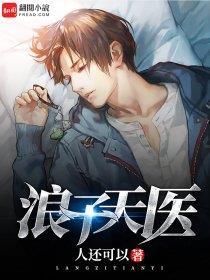 浪子天医小说全本阅读
