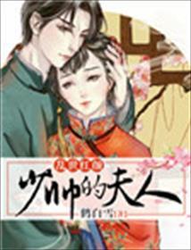 亂世紅顏:少帥的夫人小說全本閱讀