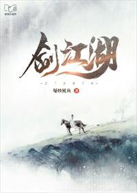 剑江湖小说全本阅读