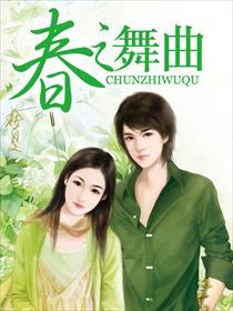 春之舞曲小说全本阅读