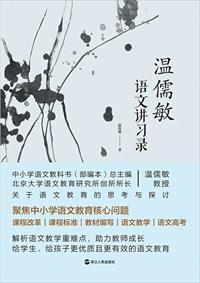 温儒敏语文讲习录小说全本阅读