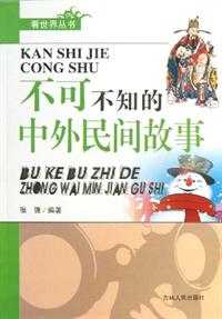 不可不知的中外民间故事小说全本阅读