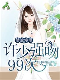婚途漫漫:许少甜宠99次小说全本阅读
