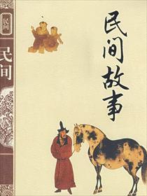 民间故事小说全本阅读