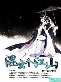 混出个江山小说全本阅读