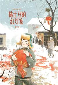 陈土豆的红灯笼小说全本阅读