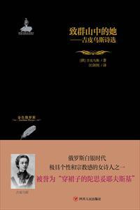致群山中的她:吉皮乌斯诗选小说全本阅读